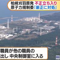 明日に向けて(2015)福島原発からの放射能汚染水(処理水ではありません)の海洋放出に反対します!