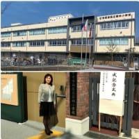 世田谷区立若林小学校、新しい校舎の完成、おめでとうございます!