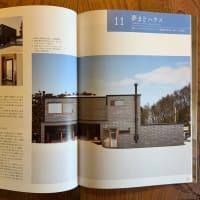 『美しく暮らす 東北のデザイン住宅2021』に掲載されました