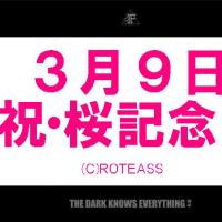 【3月9日「桜記念日」】