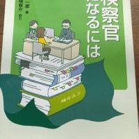 番外編 ぺりかん社から『検察官になるには』出版!