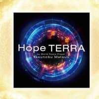 『Hope TERRA ~希望の地球(きぼうのほし)~』
