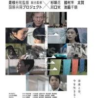 映画「十年 TEN YEARS JAPAN」