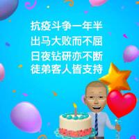 再び誕生日に漢詩を贈る