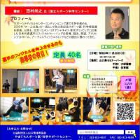 〔お知らせ〕「フィジカルトレーニング指導法取得講習会」(11/28)