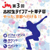第3回ライブアート甲子園 (2013)  今年も募集
