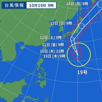 台風19号が接近中