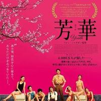 「芳華 Youth」、1970年代の中国、文工団の悲喜こもごも!