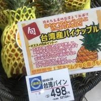 台湾パイナップル part2