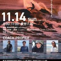 「サーフィンクリニック2021in四国の右下」参加者大募集!★LES