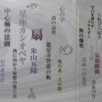 『謎深き庭 龍安寺石庭』 細野 透   淡交社