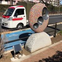 国立市富士見台「野外彫刻」
