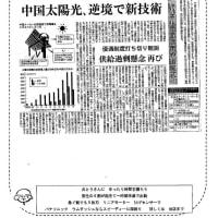 中国太陽光、逆境で新技術