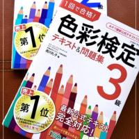 ついに発売開始!色彩検定テキスト&問題集改訂版!