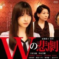 NHKBSドラマ「Wの悲劇」・・・