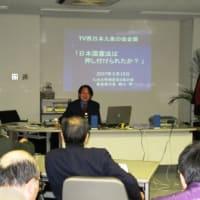 テレ西・九条の会「日本国憲法は押し付けられたか」