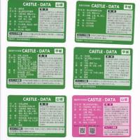 とやま城郭カード お城探検隊@趣味の世界