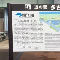 道の駅多古(たこ)