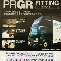 11/17・PRGRツアーバスイベントのご案内
