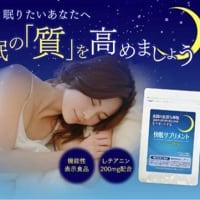 【睡眠負債が気になる方へ】快眠プラス【機能性表示食品】  が新発売