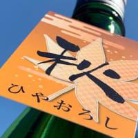 北雪「ひやおろし 純米原酒」