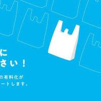 レジ袋禁止条例 その過程から学ぶこと(朝日新聞 社説)