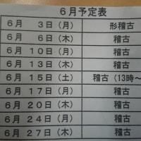 令和元年6月稽古schedule
