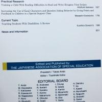 特殊教育学研究に論文が掲載されました。