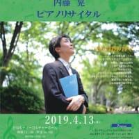 4月13日(土)内藤晃ピアノリサイタル mémoire/茶の蔵かねも(掛川)