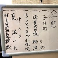 8/10(土)黒門亭 第2部(主任:三遊亭粋歌)