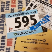 富家病院presents 第15回 ふじみ野市新春ロードレース大会 の参加案内届く