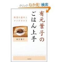 本「有元葉子のごはん上手」
