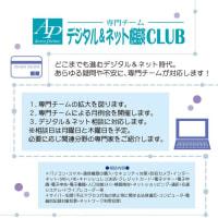 3月「デジタル&ネット相談クラブ」(1)