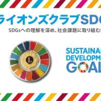 ライオンズクラブ SDGsピンバッジ発売!!