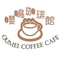 嚶鳴珈琲館の新アイコン発表📣