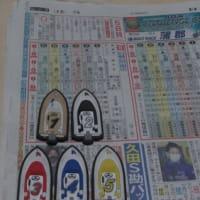 🚤博徒の流儀!! in 蒲郡競艇 準優勝戦 9R~11R あぶく銭 &不労所得の展望 № 999