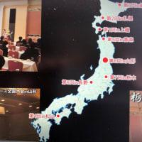 全国大会in釧路 中止を決定