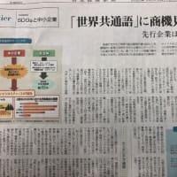 日本経済新聞全国版に掲載