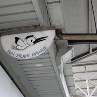 奈良・京都の旅9-植村直己冒険館