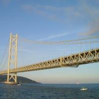 本州・四国連絡橋のお話し諸々