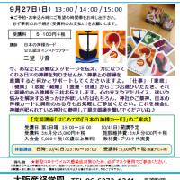 9月27日大阪産経学園で個人鑑定します