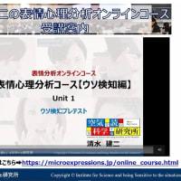 D.Matsumoto博士の第2回微表情分析入門セミナー