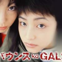 ガリレオを全部観る19 「演技る(えんずる)」