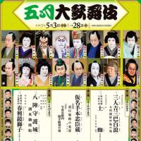 五月大歌舞伎・第三部@歌舞伎座