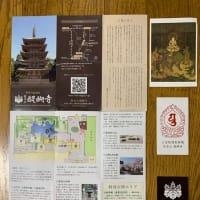 お花見🌸で京都 醍醐寺〜平安神宮
