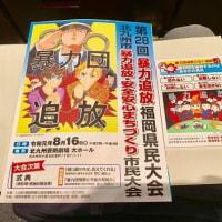 第28回暴力追放福岡県民大会