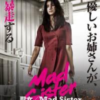 「聖女 Mad Sister」、性奴隷にされた妹を救うヴァイオレンス映画!