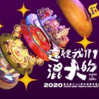 2019~2020 台湾年越しイベント