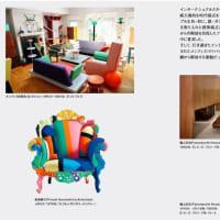 家電デザインの話をしよう