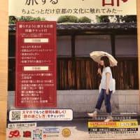 解禁!エースJTB「暮らすように旅する京都」でご紹介いただいています!
